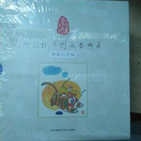 中国优秀图画书典藏(精装纪念版)共11册