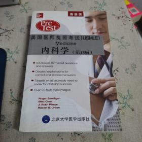 美国医师执照考试:内科学(第13版)(最新版)