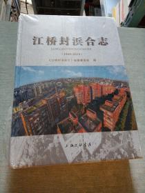江桥封滨合志1988  2010