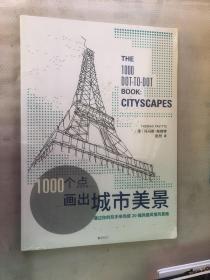 1000个点画出城市美景【未开封】