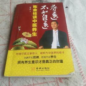 寻医不如自医-陈金柱谈中医养生