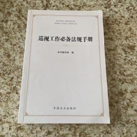 巡视工作必备法规手册