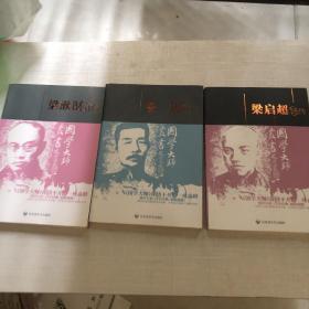 梁启超评传 梁漱溟评传 鲁迅评传 共三册 合售