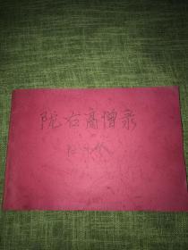 陇右高僧录(复印本)