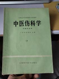 中医伤科学(中医专业用) 全国高等医药院校试用教材