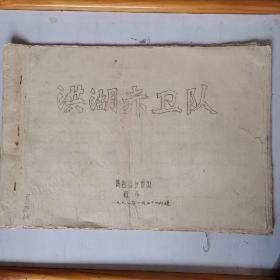 1977年黄岩县文宣队 洪湖赤卫队 8开油印本
