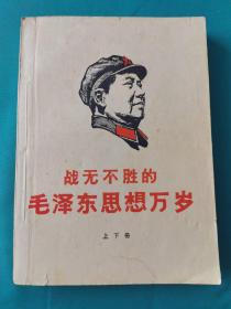 战无不胜的毛泽东思想万岁(上下册)