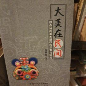 大美在民间,陕西民间美术进校园探索与实践