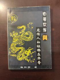中华民族与龙传人的祖根在华胥