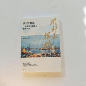 风好正扬帆--上海国际金融中心创新实践