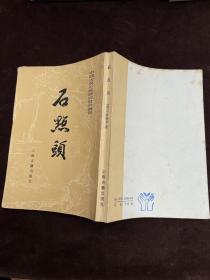 石点头 中国古典小说研究资料丛书 1985年一版一印