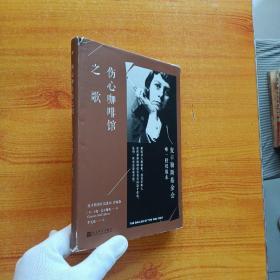 伤心咖啡馆之歌/麦卡勒斯作品系列(珍藏版)精装【内页干净】