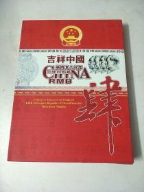 中华人民共和国第四套人民币同号钞珍藏册