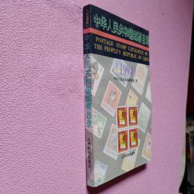 中华人民共和国邮票目录.1994