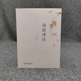全新特惠· 诗经译注
