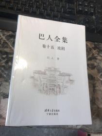 巴人全集(套装共21册)卷十五 戏剧