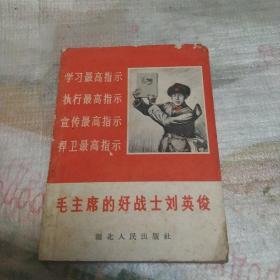 毛主席的好战士刘英俊