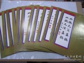 北魏皇家墓志选编(2~12)少一本1