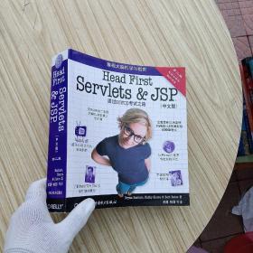 Head First Servlets&JSP(第二版·中文版):通过SCWCD考试之路【正版  内页干净】