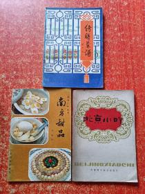 3册合售:仿膳菜谱、北京小吃、南方甜品
