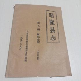 晴隆县志 第九编 财税金融 (初审稿)