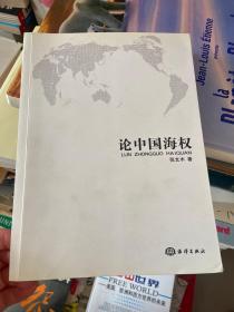 论中国海权 签名