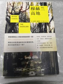 穆赫兰高地迈克尔·康奈利新星出版社9787513320498小说