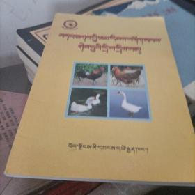 禽病防治100问藏文
