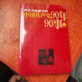 历史大视野下的中国共产党90年90事  (下)