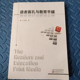 读者面孔与教育平媒