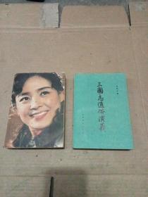 三国志通俗演义(上下)1980年一版一印
