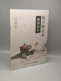 坭兴陶山水雕刻技法