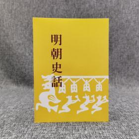 特惠· 台湾万卷楼版  木铎编辑室《明朝史话》