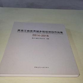 黑龙江省优秀城乡规划项目作品集2014-2016