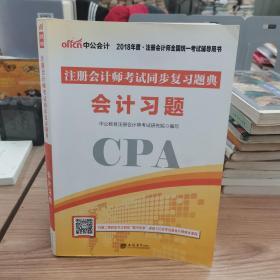 中公版·2014注册会计师考试同步复习题典:会计习题(新版)