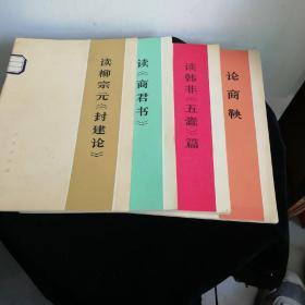 读(韩非五蠹篇、商君书、柳宗元封建论、论商鞅)四本合售