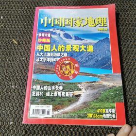 中国国家地理 2006.10月号   总第552期