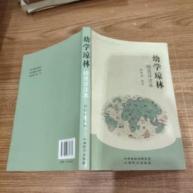中国古代的小百科全书:幼学琼林精选详注本