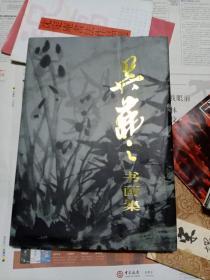 吴茀之书画集