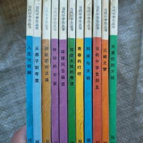 当代中学生丛书【11本合售】实物拍图 现货 不重复  实物拍图 现货