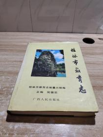 桂林市教育志