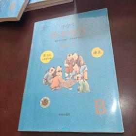 小学生绘本课堂练习书B1 B2六年级语文上册  第3版