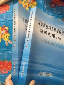 北京市水利工程建设管理法规汇编上下