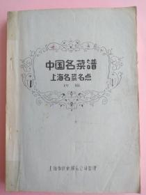 中国名菜谱  上海名菜名点,上海名菜名点初稿,老版上海名菜谱初稿,老上海地方著名各种小吃,上海地方特色食品制作方法,老式名食品制作方法上海