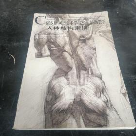俄罗斯列宾美院绘画基础教学系列:人体结构素描