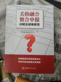关检融合整合申报详解及疑难解答进出口检验检疫管理必备书籍
