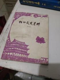 忻州文史资料第八辑