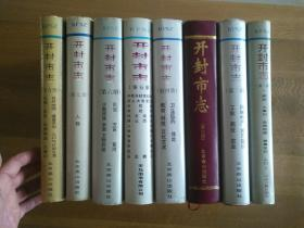 开封市志(1-7+综合册)全8本