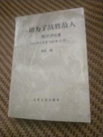 一切为了战胜敌人:陈沂评论集(1942年5月至1945年12月)