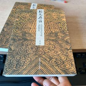 斯文在兹:中国传统书房文化与器物研究